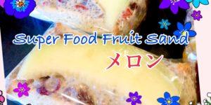 Super Foodビーガンクリーム メロン新登場